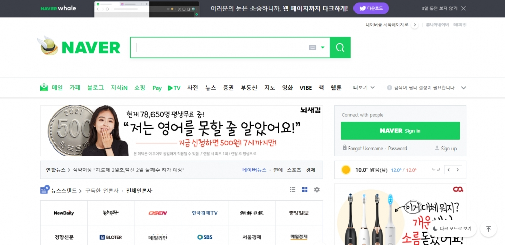 Naver объявила о покупке Wattpad