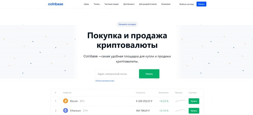 Coinbase вышла на Nasdaq