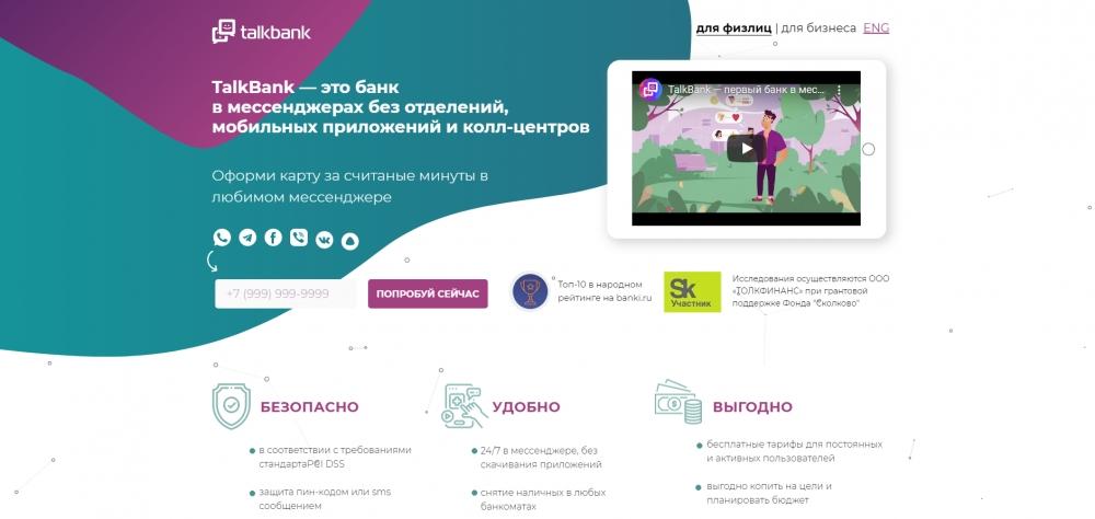 TalkBank привлёк 218,36 млн руб