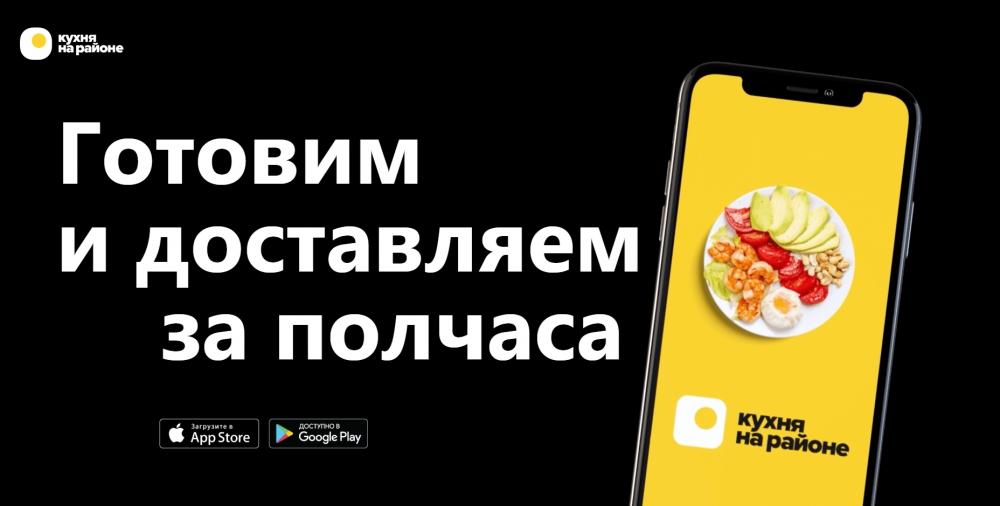 «Кухня на районе» привлекла 290 млн рублей