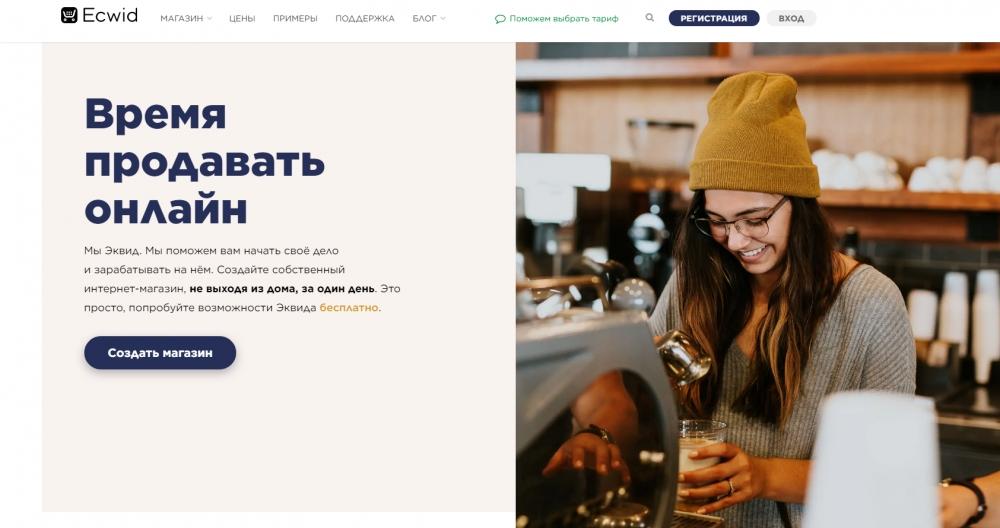 Ecwid из Ульяновска привлек 42 миллиона долларов