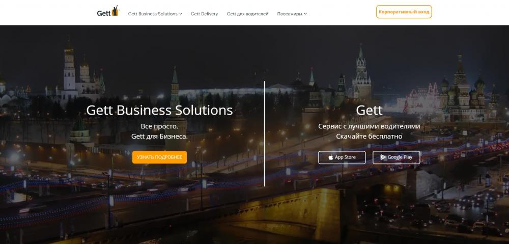 Сервис такси Gett привлек инвестиции в размере $100 млн
