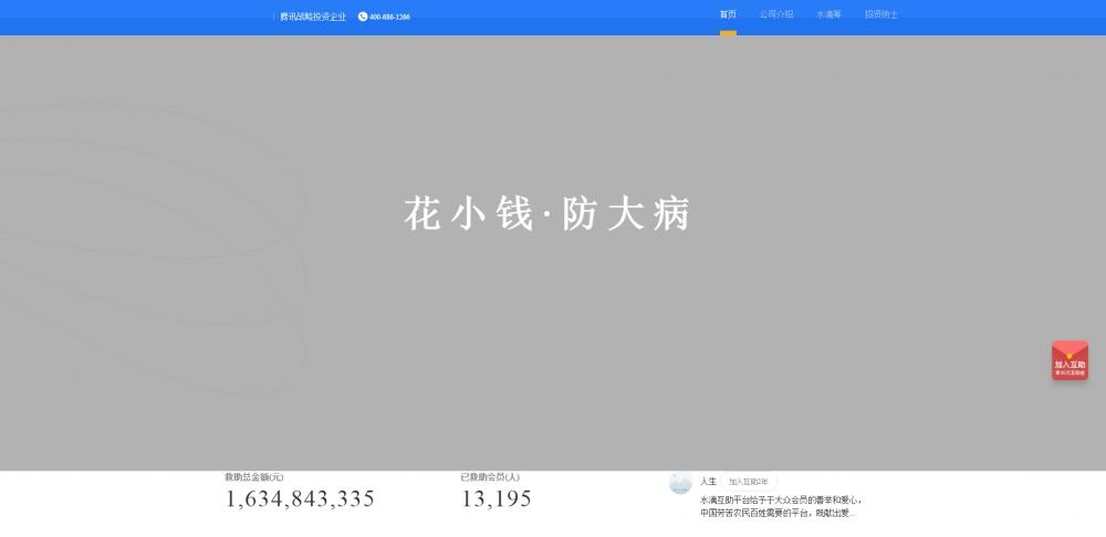 Waterdrop (Shuidihuzhu) объявил о привлечении $230 млн