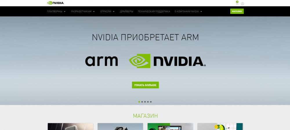 Nvidia купила Arm