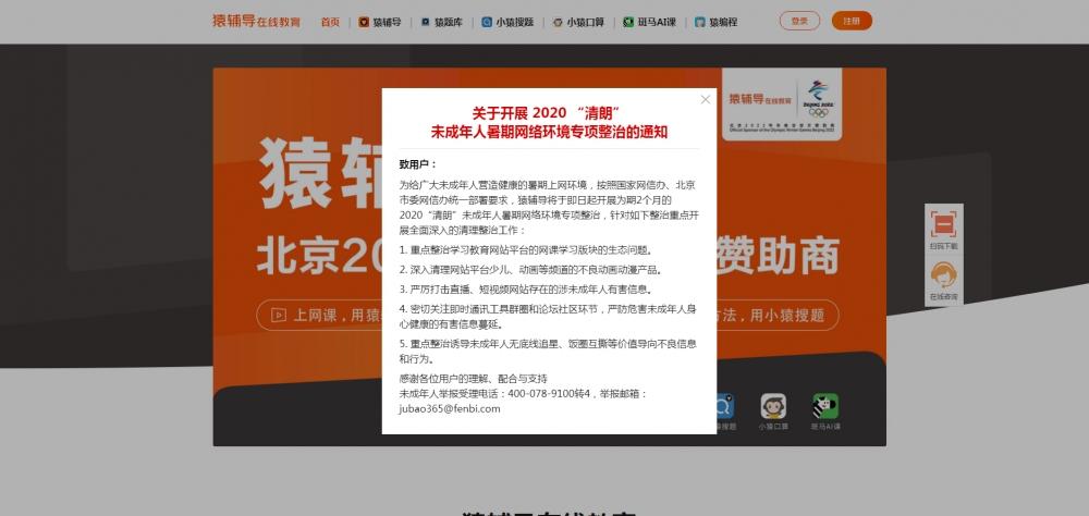 Yuanfudao привлек $2,2 млрд