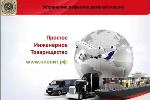 Развитие действующего бизнеса по устранению дефектов деталей машин и механизмов