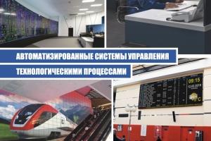 Системы Автоматизации и Информирования
