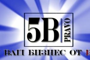 Юридический центр 5 Баллов | PRAVO