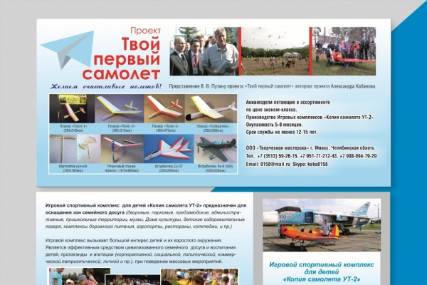 Массовое производство авиамоделей (от 500 тысяч штук в год). Серийное производство Игровых комплексов «Копии самолётов и другой техники» (100-300 комплектов в год)