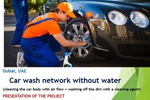 Сеть моек автомобилей без воды в Дубае, ОАЭ