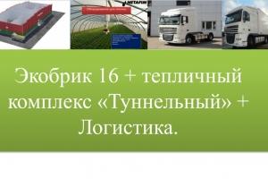 """Экобрик 16 Тепличный комплекс """"Туннельный"""" Логистика."""