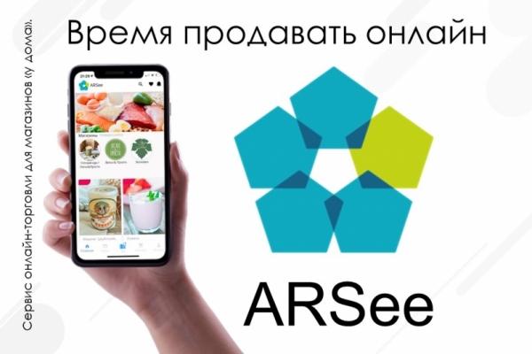 ARSee - сервис онлайн торговли для магазинов