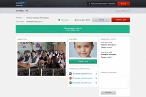 Платформа дистанционного образования Скорат