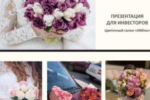 Цветочные салоны,коллаборация в разных странах