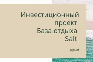 База отдыха Salt, Крым. Доступные инвестиции с возможностью пользоваться домиком на первой линии Азовского моря.