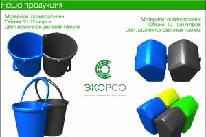 Экология. Раздельный сбор отходов