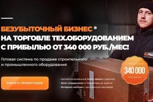 Открытие франшизы по реализации промышленного оборудования в СПб