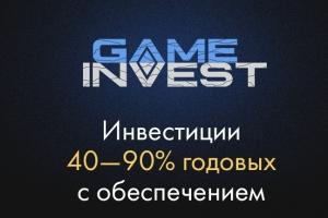 Gameinvest — 40 - 90% годовых. Обеспечение. Инвестиции в действующий бизнес на онлайн играх
