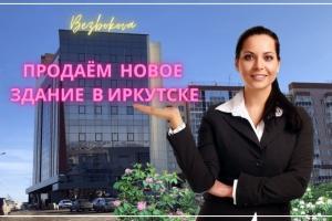 Продажа нового коммерческого здания