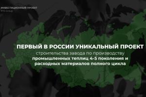 Строительство завода по производству промышленных теплиц и расходных материалов полного цикла с выпуском первых в России облегченных стоек и передовых FeBOX желобов