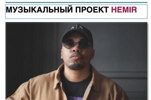 """Музыкальный проект """"HEMIR"""""""
